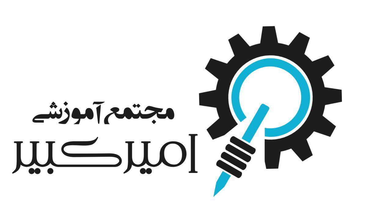 امیرکبیر - مجتمع آموزشی امیرکبیر اصفهان